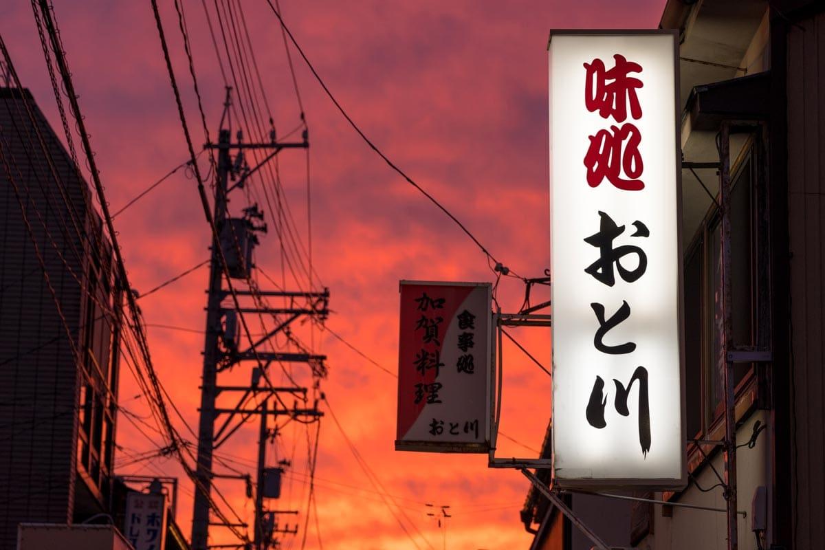 japanese sign 1